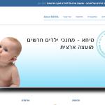 http://www.micha-israel.org.il/